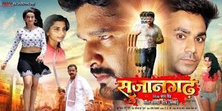 Sujangarh Bhojpuri Movie