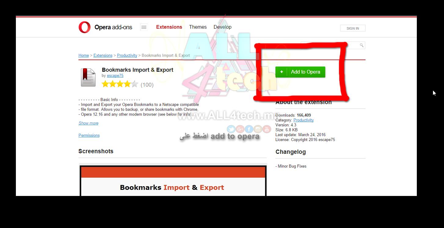 طريقة نقل مواقع المفضلة bookmarks لاي متصفح تستعمله ( opera