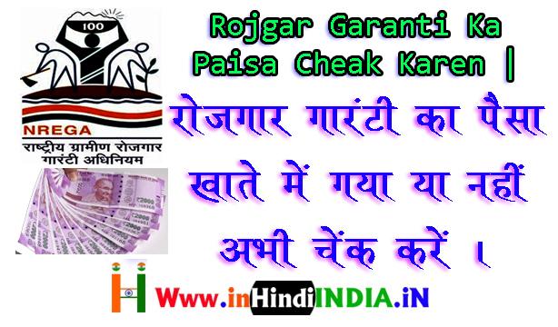 Rojgar Garanti Ka Paisa Khate me gaya ya nahi kaise cheak kare,