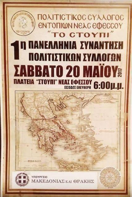 Σήμερα η 1η Πανελλήνια συνάντηση Πολιτιστικών Συλλόγων στην Νέα Έφεσσο.