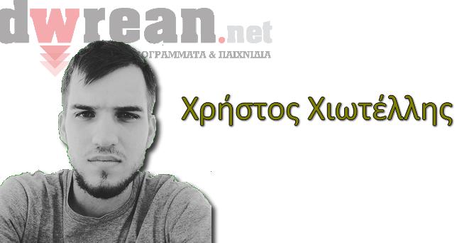 Χρήστος Χιωτέλλης - Υποδεχόμαστε τον νέο μας αρθρογράφο