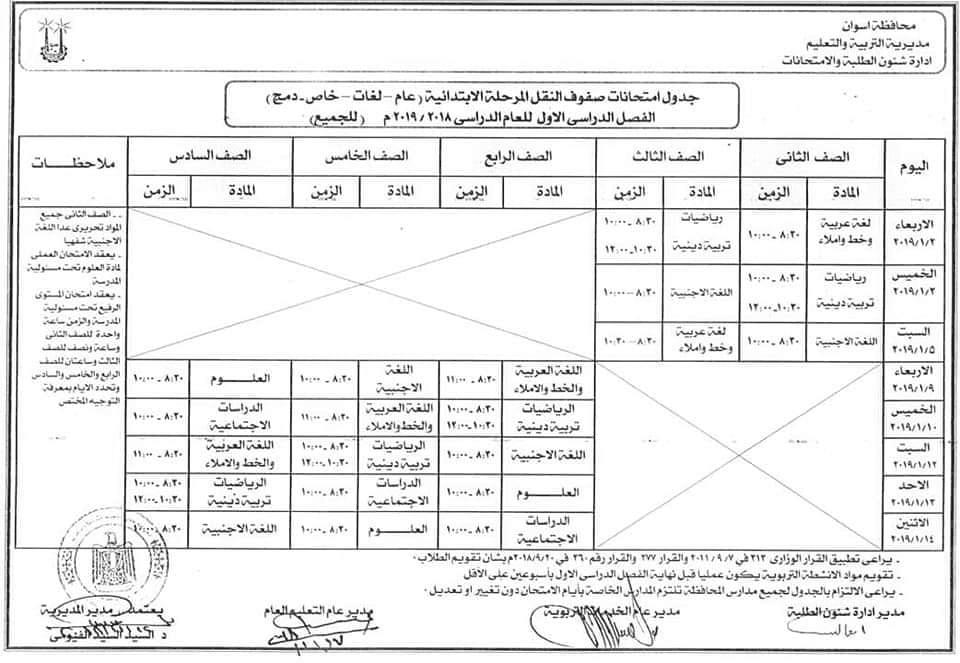 موعد امتحانات نصف العام محافظة أسوان 2019