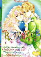 ขายการ์ตูนออนไลน์ Romance เล่ม 3