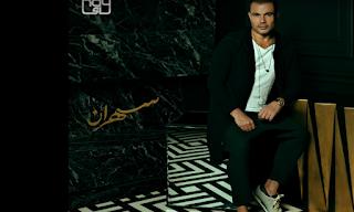 """تفاصيل ألبوم عمر دياب الجديد 2020 """"سهران"""" . كن أول من يستمع"""