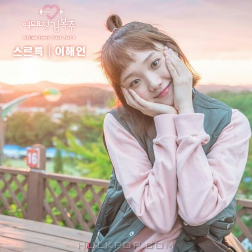 Lee Hae In – Weightlifting Fairy Kim Bok-Joo OST Part.6