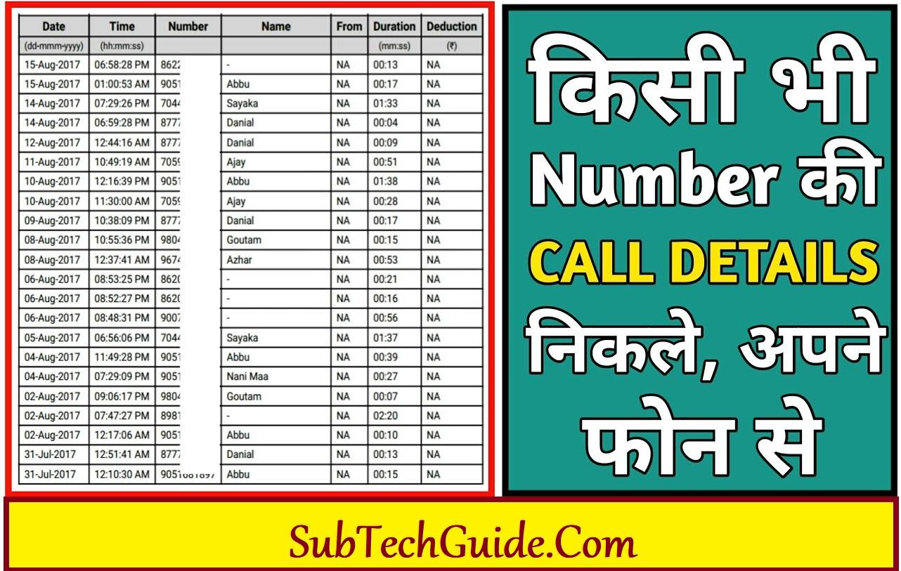 Airtel Sim Ki Call History, Detail Aur Record Kaise Nikale in hindi
