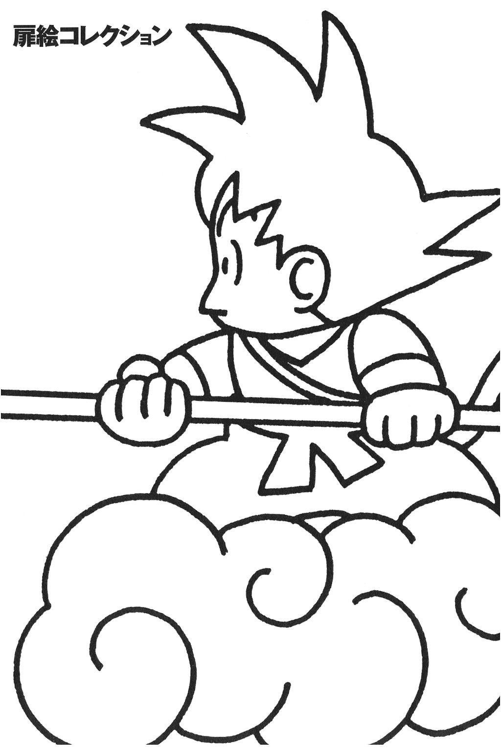 Dragon Ball chap 14 trang 13