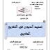 تسنيد الديون في التشريع المغربي، كريم تراب.