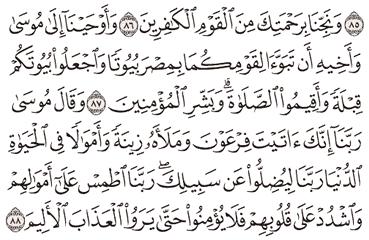 Tafsir Surat Yunus Ayat 86, 87, 88, 89, 90
