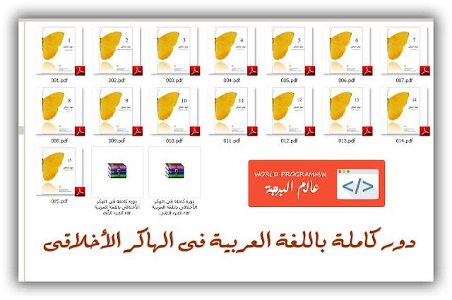 دورة كاملة باللغة العربية في الهاكر الاخلاقي Ethical hacker