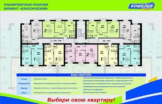 Жилье для российской семьи в Калуге