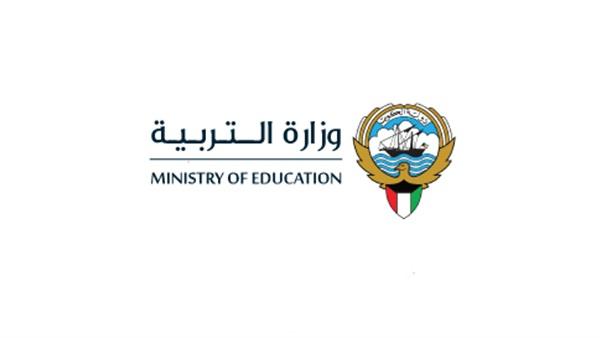 وظائف وزارة التربية والتعليم الكويتية للعام الدراسى 2019