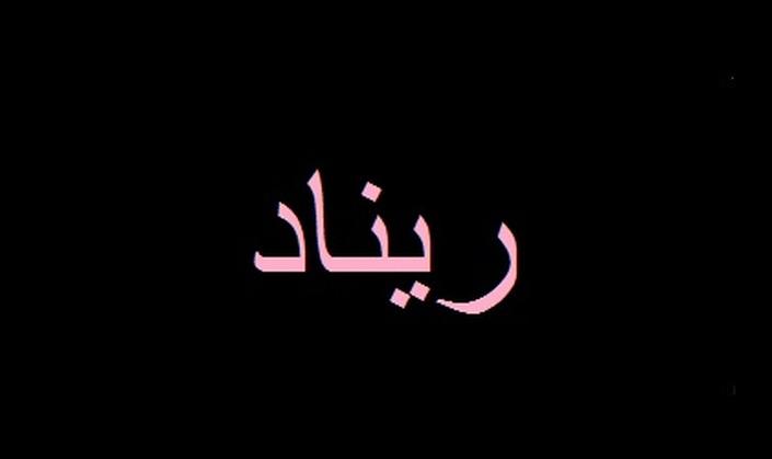 معنى أسم ريناد وصفات حامله هذا الأسم 2019