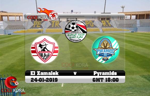 مشاهدة مباراة الزمالك وبيراميدز اليوم 24-1-2019 في الدوري المصري