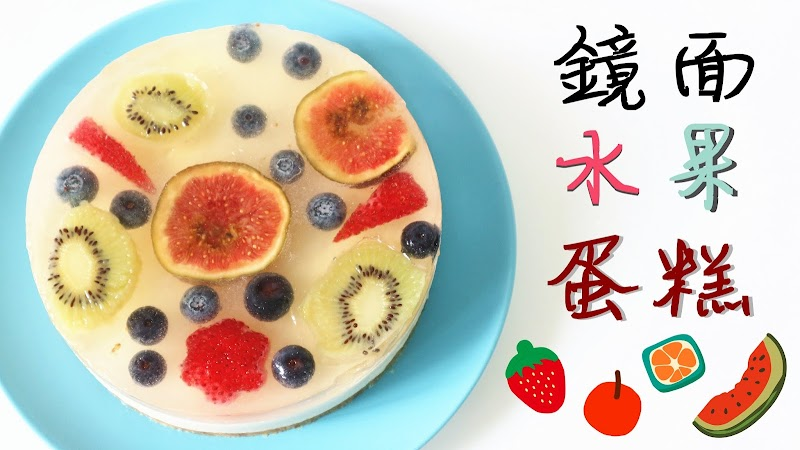 Jelly Fruit Mousse Cake 鏡面水果慕士蛋糕