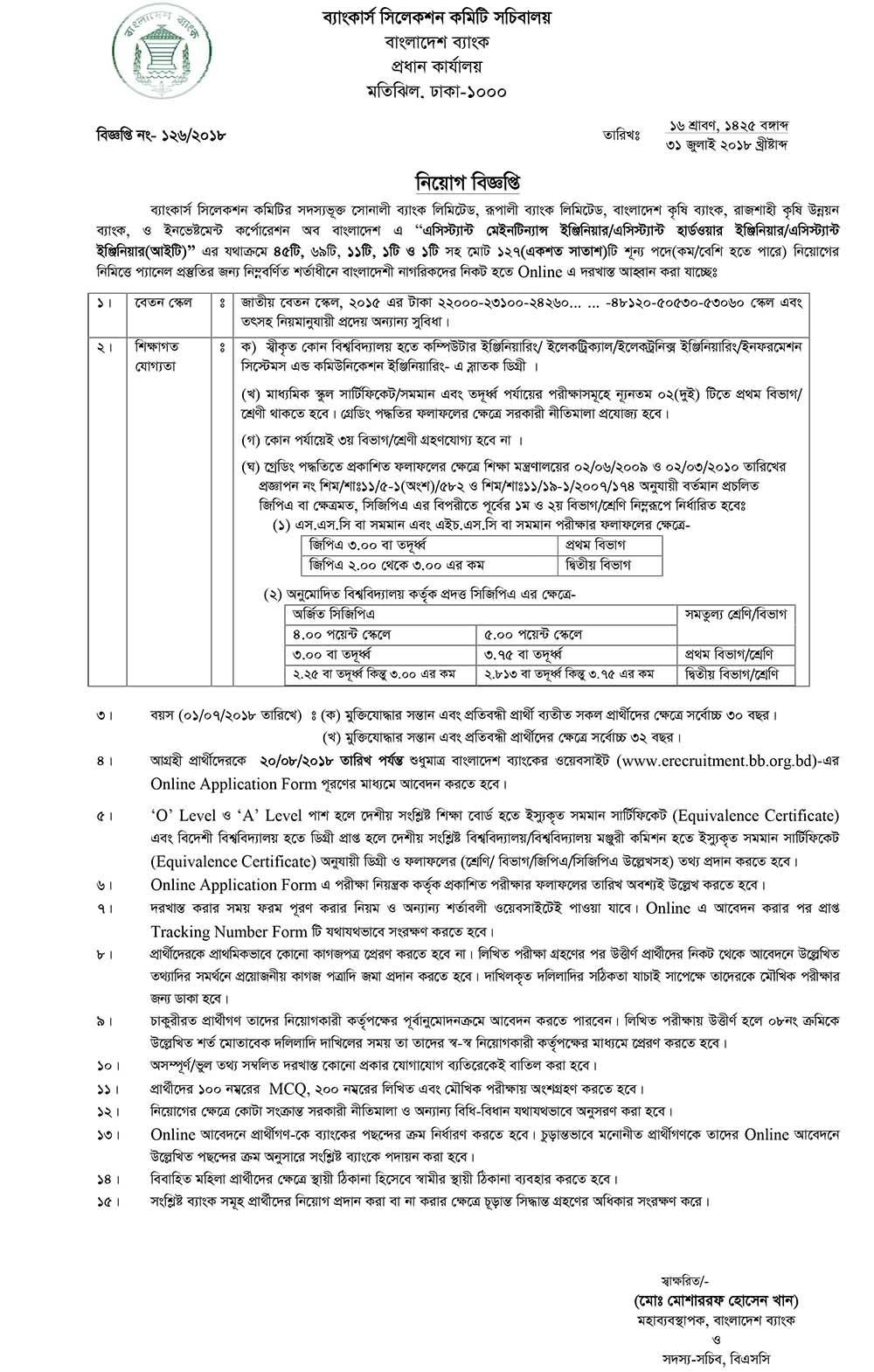 Banglaesh Bank job