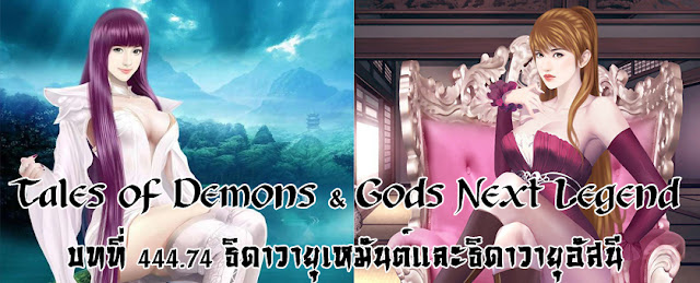 http://readtdg2.blogspot.com/2017/01/tales-of-demons-gods-next-legend-44474.html