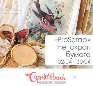 http://saratovscrap.blogspot.ru/2017/04/proscrap.html