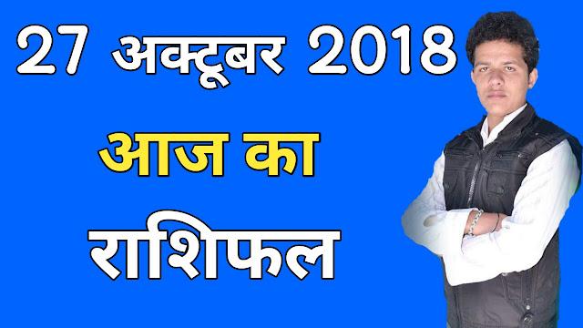 dainik rashifal in hindi, Aaj ka rashifal in hindi,