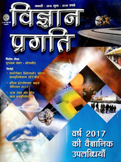 Lucent s General Science Book in Hindi pdf free Download