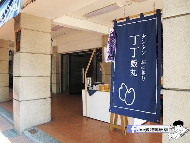 IMG 2516 - 丁丁飯丸 - 充滿日式風格的飯丸店 , 每種飯糰口味的名字都很又特色(已停業