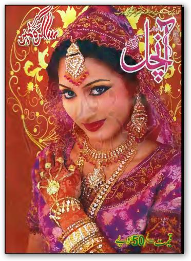 Download Urdu Adult Magazine 112
