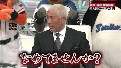 清原和博TV出演時
