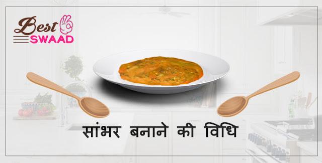 Recipe of Sambar in Hindi | सांभर बनाने की विधि