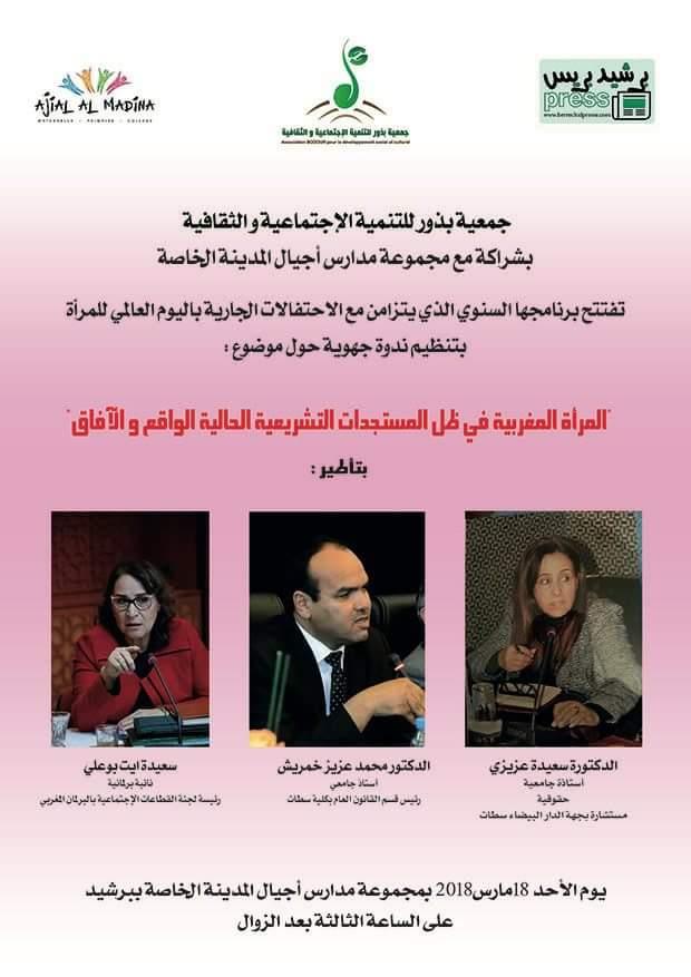 جمعية بذور للتنمية الإجتماعية و الثقافية ببرشيد تفتتح برنامجها السنوي