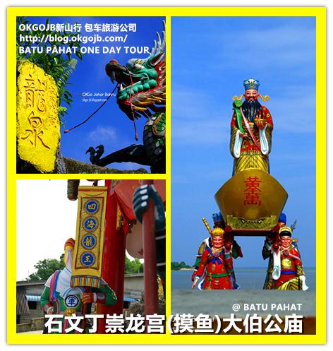 Batu Pahat 石文丁崇龙宫(摸鱼)大伯公庙