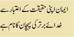 Maulana Wahiduddin quotes on faith (iman)