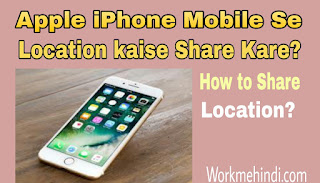 iPhone mobile se apna current Location kaise share kare?