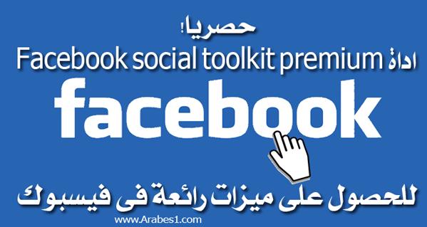 احصل على الميزات و الادوات الرائعة للفيسبوك عبر اداة Facebook social toolkit premium