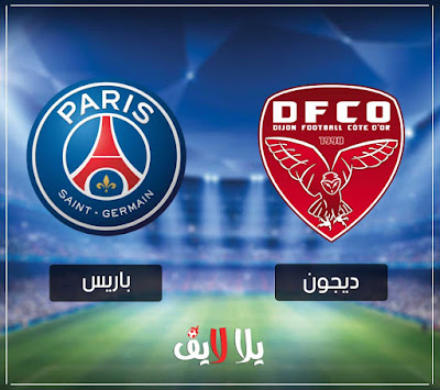 مشاهدة مباراة باريس سان جيرمان وديجون اليوم اونلاين بدون تقطيع في كأس فرنسا