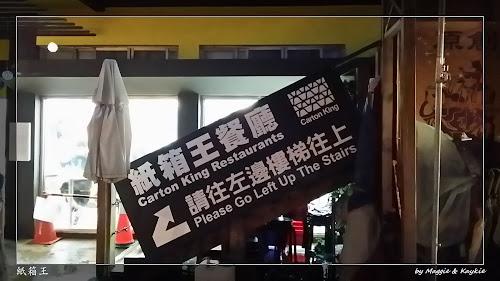 1.4 清境紙箱王