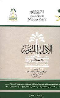 حمل كتاب الآداب الشرعية لابن مفلح ( 3 مجلدات )