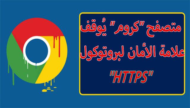 جوجل كروم يُوقف 'شريط الآمان' على مواقع HTTPS