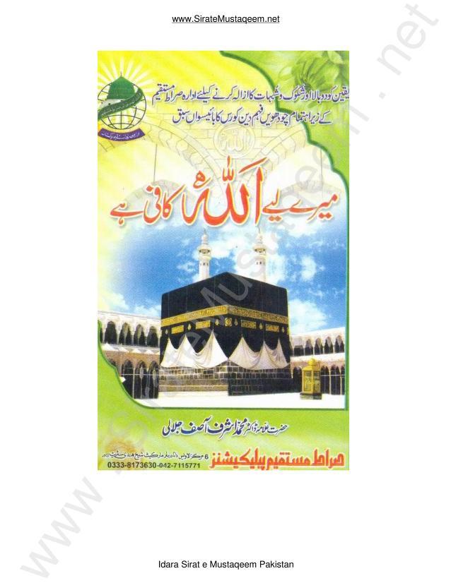 Mere Liye Allah Hi Kafi Hai Urdu Book By Dr. Ashraf Asif Jalali