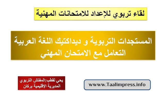 ديداكتيك اللغة العربية