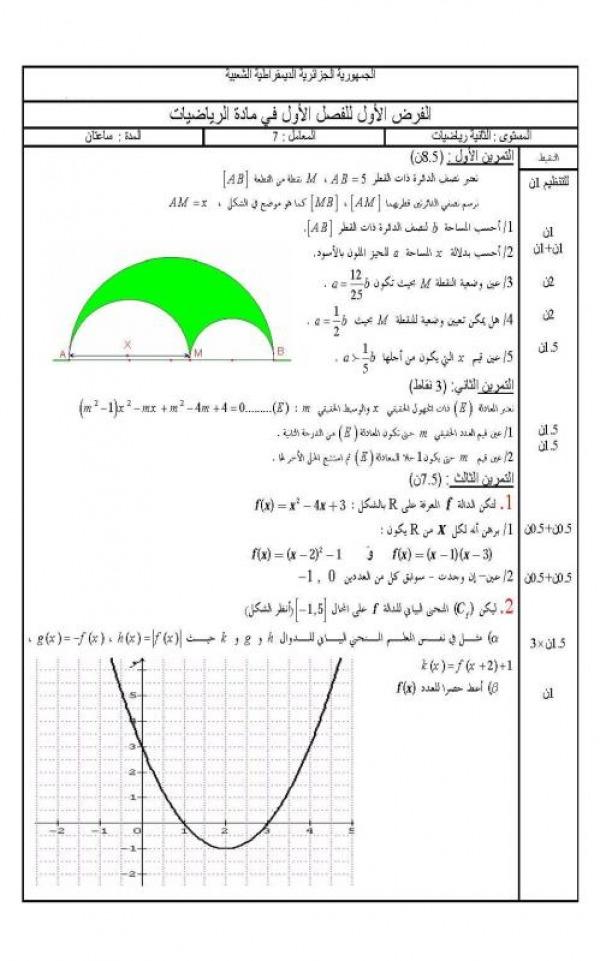 مواضيع اختبارات الرياضيات للسنة الثانية ثانوي علمي