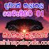 Lagna Palapala Ada Dawase  | ලග්න පලාපල | Sathiye Lagna Palapala 2019 | 2019-11-01