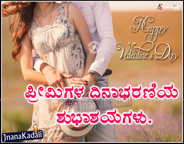 Here is  a Kannada Leagues Valentines Day Wishes  & Greetings, Valentines Day Best Love Quotations in Kannada, Famous Kannada Language Valentines Day Wishes Thoughts, Free Valentines Day Wallpapers, Awesome Kannada Romantic Love propose Images, Best Kannada Valentines Day Thoughts and Messages.
