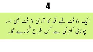 Common Sense Questions in Urdu | Common Sense Test Urdu
