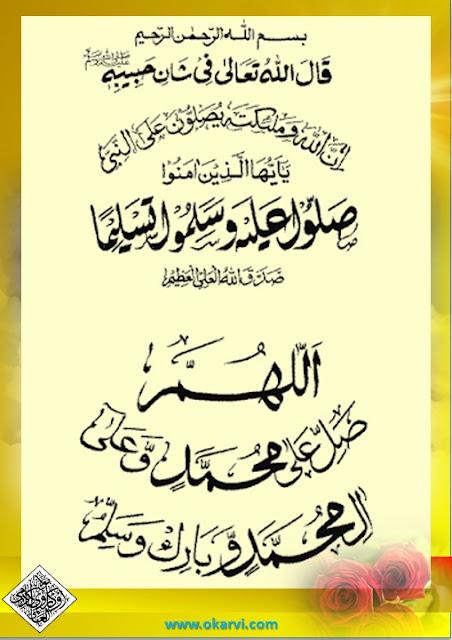 Durud Sharif