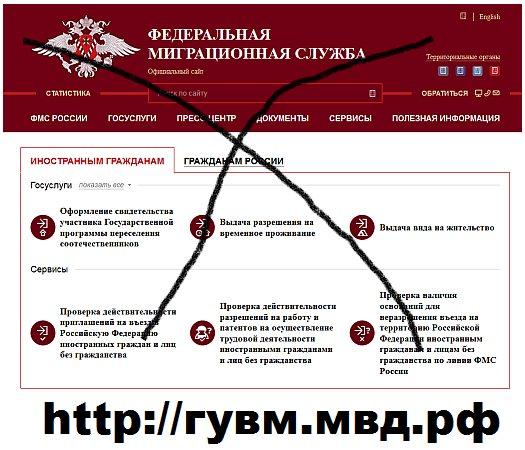 Официальный сайт ФМС закрыт, встречайте сайт ГУВМ МВД РФ