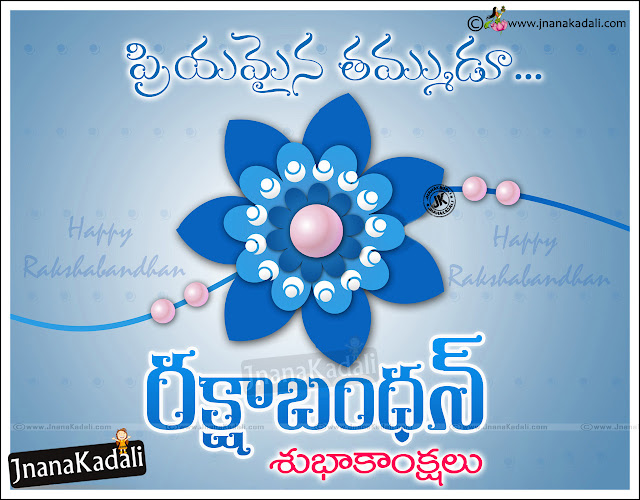 Here is a Popular Telugu Rakhi Festival Quotations and Messages online, Popular Telugu Happy Rakhi Captions and Quotes, 2016 Rakhi Festival Greetings for Elder Sister, Indian Festival Rakhi Messages online, Telugu Nice Raksha Bandhan Greetings Quotes online,Telugu Raksha Bandhan wishes