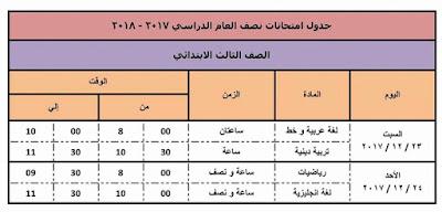 جدول امتحانات دمياط 2018 نصف العام الصف الثالث الابتدائي