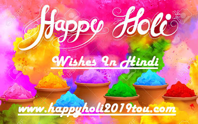 Holi 2019 Wishes In Hindi