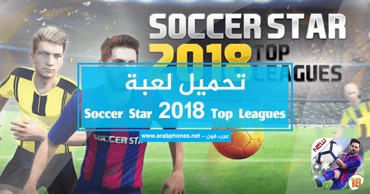 تحميل وشرح لعبة soccer star 2018 top leagues للاندرويد