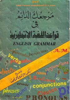 فرصة للتحميل : مرجعك الدائم فى قواعد اللغة الإنجليزية English Grammar
